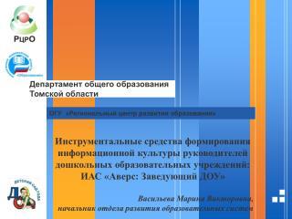 ОГУ  «Региональный центр развития образования»