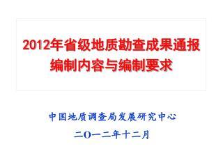 2012 年省级地质勘查成果通报 编制内容与编制要求