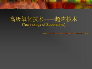 ?????? �� ???? (Technology of Supersonic)