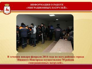 Информация о работе  «миграционных патрулей».