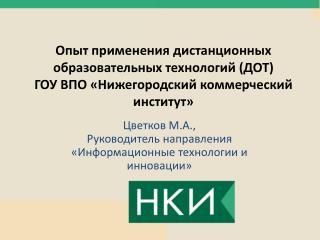 Цветков М.А.,  Руководитель направления «Информационные технологии и инновации»