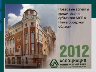 Правовые аспекты  к редитования субъектов МСБ в Нижегородской области.