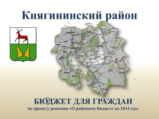 Княгининский район