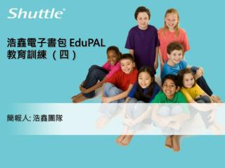 浩鑫電子書包  EduPAL 教育訓練 (四)
