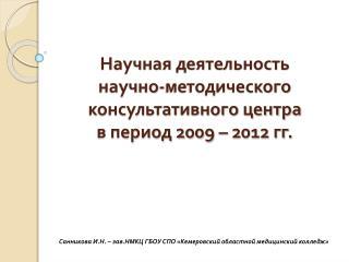 Научная деятельность  научно-методического консультативного центра в период 2009 – 2012 гг.