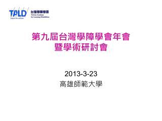 第九屆台灣學障學會 年會 暨 學術 研討會