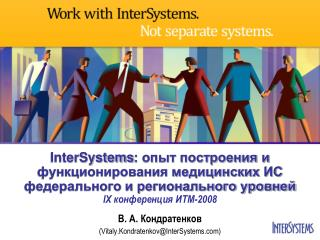В. А. Кондратенков ( Vitaly .Kondratenkov@InterSystems)