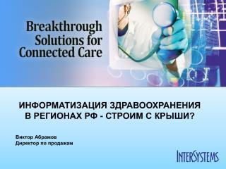 Информатизация здравоохранения  в регионах РФ - строим с крыши?