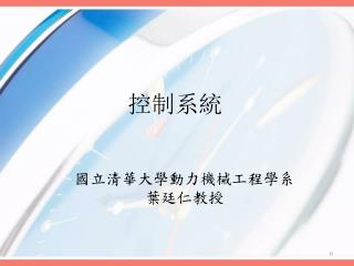 國立清華大學動力機械工程學系 葉廷仁教授