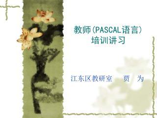教师 (PASCAL 语言 ) 培训讲习
