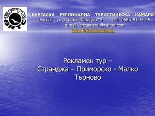 Рекламен тур – Странджа – Приморско - Малко Търново