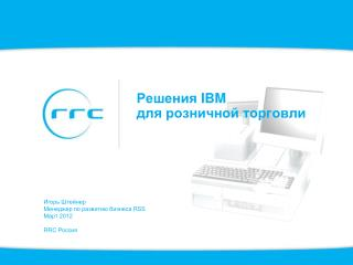 ???????  IBM  ??? ????????? ????????