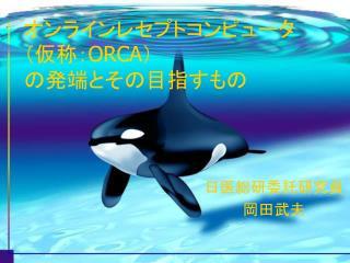 :ORCA