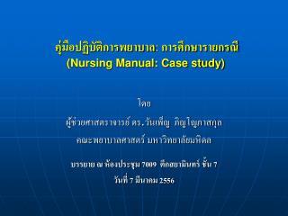 คุ่ มือปฏิบัติการพยาบาล :  การศึกษารายกรณี  (Nursing Manual: Case study)