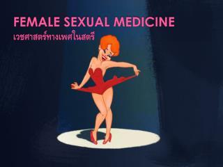 FEMALE SEXUAL MEDICINE เวชศาสตร์ทางเพศในสตรี