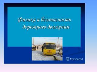 Работу выполнил  Ученик 10 класса  ГБОУ СОШ № 1465 им Н.Г. Кузнецова Бабушкин Дмитрий