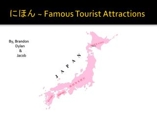 にほん  ~ Famous Tourist Attractions