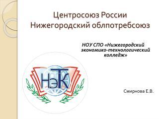 Центросоюз России Нижегородский облпотребсоюз