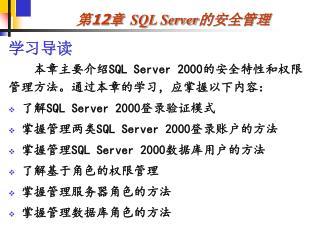 第 12 章  SQL Server 的安全管理