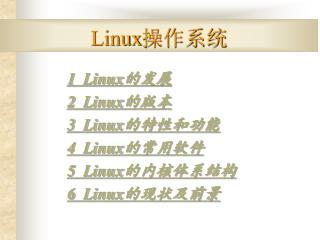 Linux 操作系统