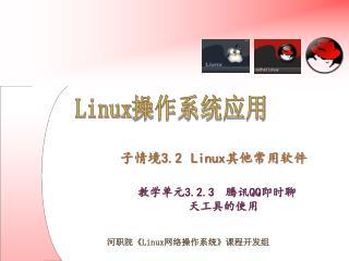 教学单元 3.2.3   腾讯 QQ 即时聊天工具的使用
