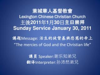 "講題 Message : 上帝的慈悲與基督徒的生活 "" The mercies of God and the Christian life "" 講員 Speaker: 谢乐知弟兄"