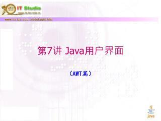 第 7 讲  Java 用户界面