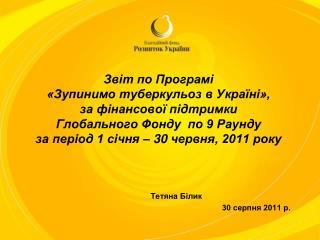 Тетяна Білик 30 серпня 2011 р.