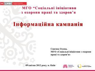 """МГО """"Соціальні ініціативи  з охорони праці та здоров ' я"""