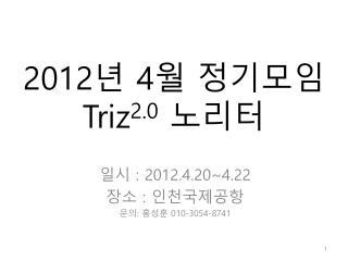 2012 년  4 월 정기모임 Triz 2.0 노리터