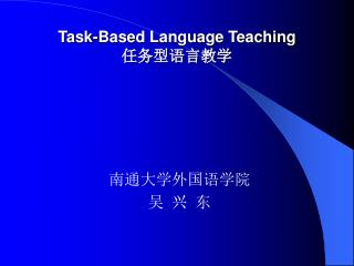 Task-Based Language Teaching  任务型语言教学