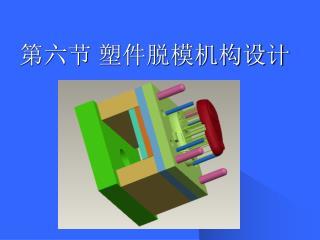 第六节 塑件脱模机构设计