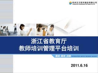 浙江省教育厅 教师培训管理平台培训