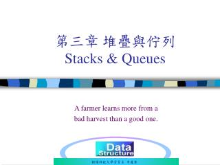 第三章 堆疊與佇列 Stacks & Queues