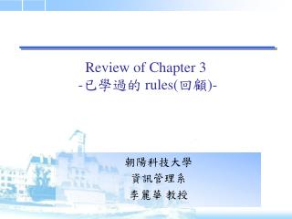 Review of Chapter 3  - ????  rules( ?? )-