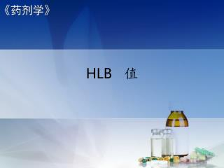HLB   值