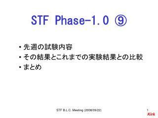 STF Phase-1.0  ⑨