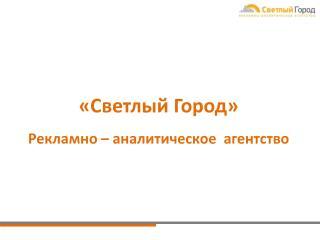 « Светлый Город» Рекламно  –  аналитическое  агентство