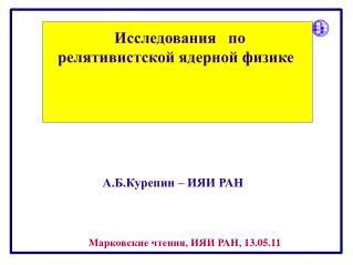 А.Б.Курепин  –  ИЯИ РАН