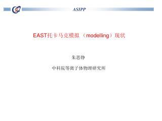 EAST 托卡马克模拟 ( modelling )现状