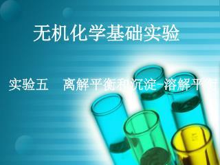 实验五  离解平衡和沉淀 - 溶解平衡