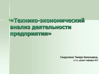 «Технико-экономический анализ деятельности предприятия»