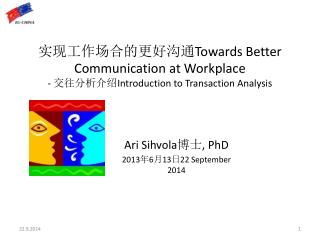Ari Sihvola 博士 , PhD 2013 年 6 月 13 日 22 September 2014