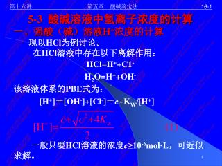 5-3   酸碱溶液中氢离子浓度的计算 一、强酸(碱)溶液 H + 浓度的计算        现以 HCl 为例讨论。          在 HCl 溶液中存在以下离解作用: