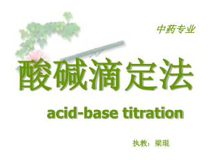酸碱滴定法 acid-base titration