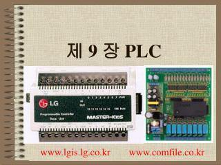 제 9 장  PLC