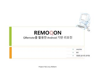 REMO Q ON QRemote 를 활용한  A ndroid  기반 리모컨