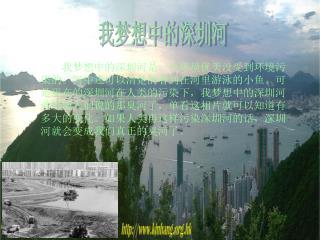 我梦想中的深圳河