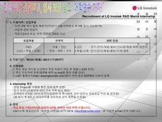 Recruitment of LG Innotek  R&D Mania  Internship