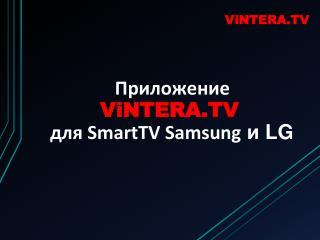 Приложение  ViNTERA.TV  для  SmartTV Samsung  и  LG